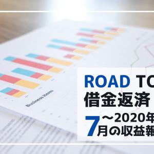 【第19話】Road to 借金返済 ~2020年7月の収益報告~