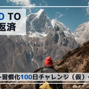【第20話】Road to 借金返済 ~習慣化100日チャレンジ(仮)~