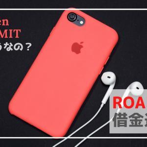【第21話】Road to 借金返済~Rakuten UN-LIMITってどうなの?~