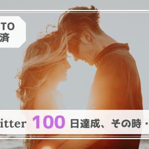 【第24話】Road to 借金返済 ~Twitter100日達成、その時…~