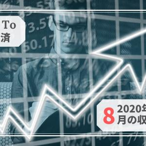 【第26話】Road to 借金返済 ~2020年8月の収益報告~
