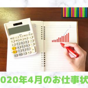 2020年4月の収入 ~在宅ワーク今月の仕事状況~