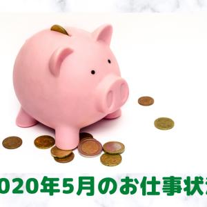 2020年5月の収入 ~在宅ワーク今月の仕事状況~