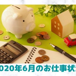 2020年6月の収入 ~在宅ワーク今月の仕事状況~