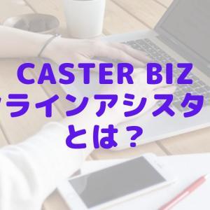 主婦の在宅ワークで人気のCASTER BIZ オンラインアシスタントとは?