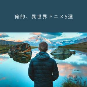 【異世界アニメ 俺的ベスト 厳選5選】