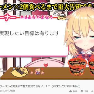 【悲報】人気Vtuber 激辛ラーメンを食べる配信中にリバースしてしまう