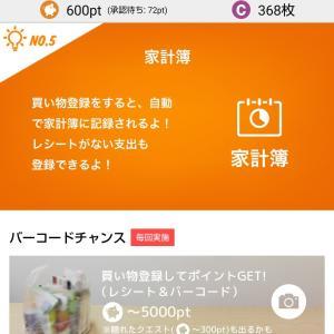 <ポイ活>レシートアプリ「CODE(コード)」でコツコツ貯めてます♡地道に少しずつ^^