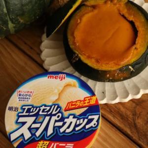 <簡単レシピ>バニラアイスで「かぼちゃプリン」を作りました♪『坊ちゃんかぼちゃ』を丸ごと1つ☆