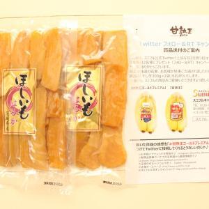 <当選報告>Twitter懸賞「干し芋300g×2袋」☆バナナ「甘熟王」のスミフル様より♪