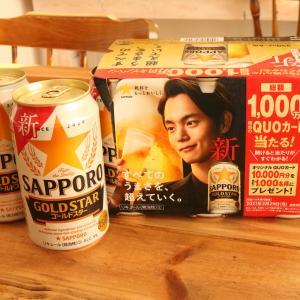 <当選報告>Twitter懸賞☆サッポロビール「ゴールドスター」350ml×6本を頂きました♡