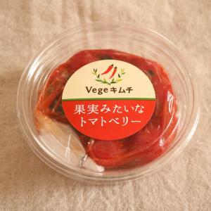 <おうちごはん>Vegeキムチ 果実みたいなトマトベリー(トマトキムチ)プチっとはじける美味しさ