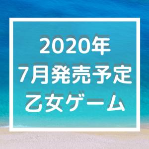 2020年7月発売予定の乙女ゲーム作品紹介