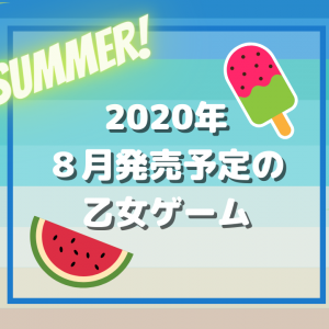 2020年8月発売予定の乙女ゲーム作品紹介