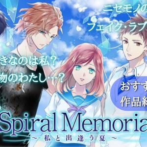Switch:Spairal Memoria〜私と出会う夏〜(スパメモ)おすすめ攻略順&作品紹介&総評