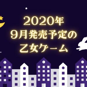 2020年9月発売予定の乙女ゲーム作品紹介