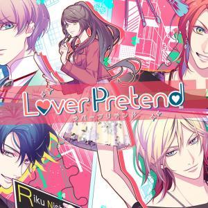 Lover Pretend(ラバプリ)|おすすめ攻略順&作品紹介
