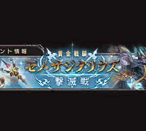 【Exフルオート浄瑠璃】「ゼノ・サジタリウス撃滅戦」