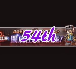 【2ポチ】Ex+ 2100万【闇古戦場】