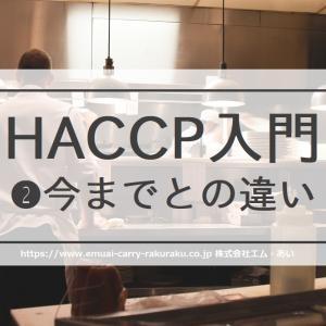 【HACCP入門】➋今までの衛生管理とHACCP方式は何が違う?