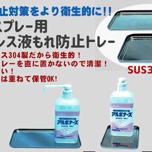 【新商品】消毒スプレー用ステンレス液もれ防止トレーのご紹介