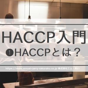 【HACCP入門】➊HACCPってなに?2019年義務化、何をすればいいの?