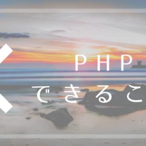 PHPでできることを現役フリーランスエンジニアが解説します