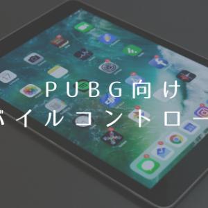 【iPad】オススメ!PUBG向けモバイルコントローラー3選