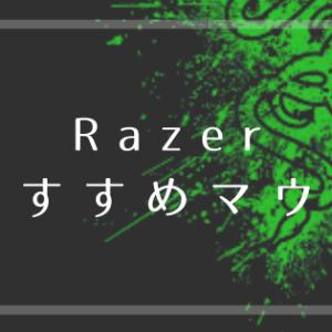 Razerのゲーミングマウスおすすめ6選を紹介します
