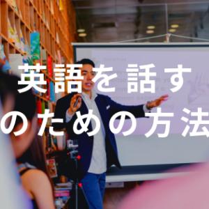 【ロードマップ】英語が話せるようになるまでのプロセスを解説します