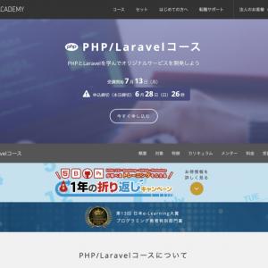 現役フリーランスがオススメするPHPが学べるスクール3選【コスパ×最高のスクールで学ぶ】