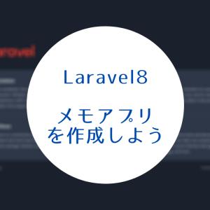 Laravel8.xでメモアプリを作成とPHPUnitでのテストまでやってみよう