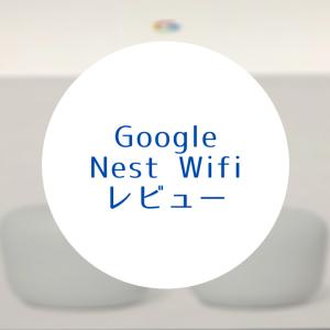 google nest wifi レビュー