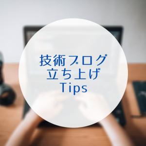 【プラグインetc】WordPressで個人の技術ブログを立ち上げる時のメモ