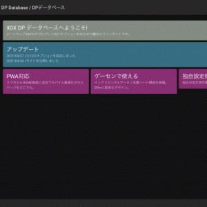 ビートマニアIIDX(弐寺)ダブルプレイ(DP)向けオプション・データベースサイトを立ち上げました!