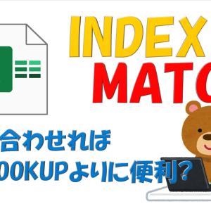 INDEX+MATCHで好きな位置の値を取得する。