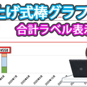積み上げ縦棒グラフの一番上に合計値の表示