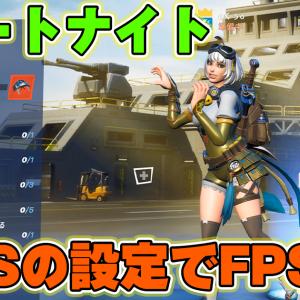 フォートナイト DLSSを使用してFPSを向上させよう!