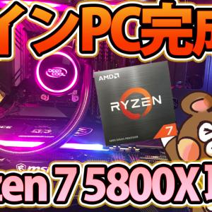 Ryzen 7 5800X ゲット!早速メインPCに取り付け!