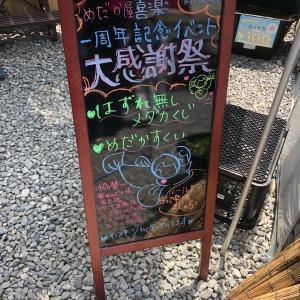 喜楽さんの一周年イベントと餌の小分け販売