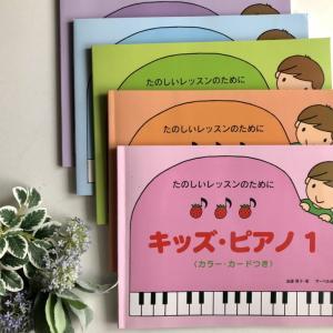 【導入教本紹介】色音符でたのしい!「キッズ・ピアノ1〜5」