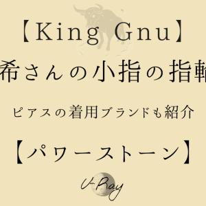 【King Gnu】常田大希さんのピンキーリングのブランドはエルメス!それ以外の指輪は何?【パワーストーン】
