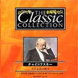 THE Classic Collection チャイコフスキー その名曲の数々