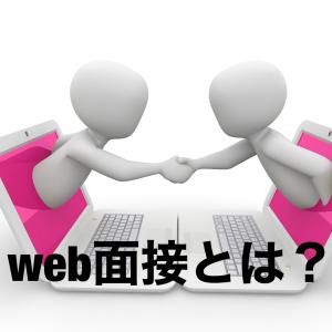 今後の主流はweb面接!必要機材と対策とは?
