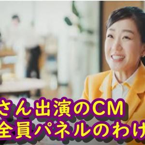 福岡出身の奈緒出演、電力会社CMの他の人がパネルなのはなぜ!?