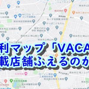 リアルタイム空き情報を確認できるVACANの掲載店舗は増える?