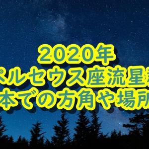 2020年ペルセウス座流星群 in 熊本!方角とよく見える場所!