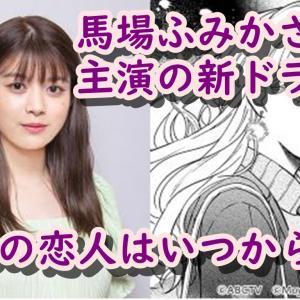 馬場ふみかさんの新ドラマ決定!原作はLINEマンガ!2021年より