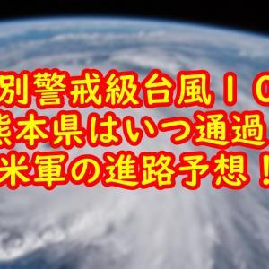 台風10号は熊本県をいつ通過?米軍の進路予想より確認してみる