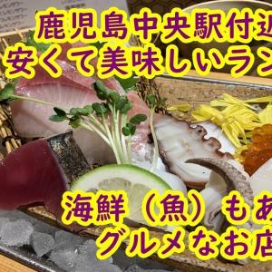 鹿児島中央駅付近の安いランチで海鮮(魚)もあったグルメなお店!